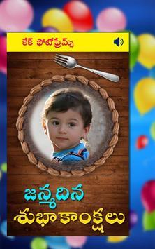 Telugu Birthday Wishes screenshot 2
