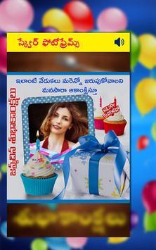 Telugu Birthday Wishes screenshot 3