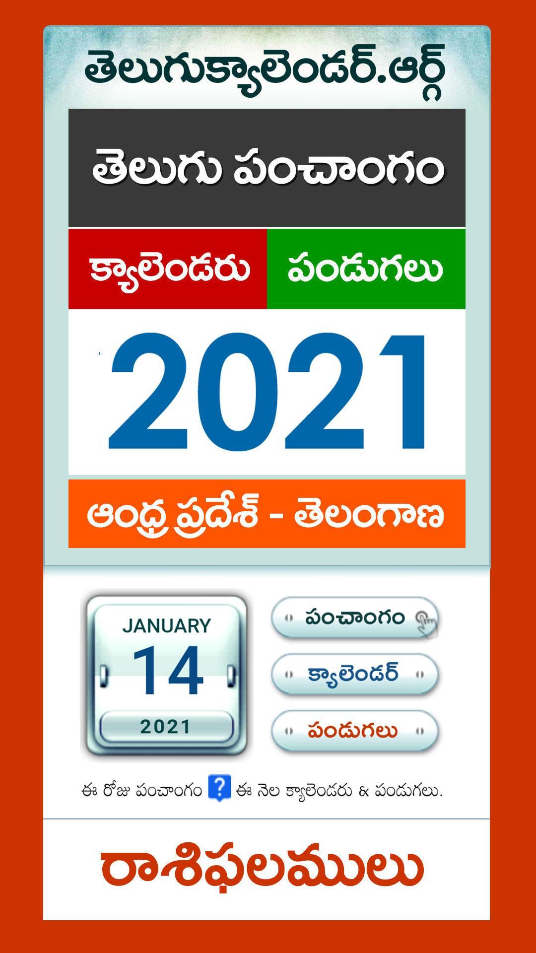 Chicago Telugu Calendar 2022.Telugu Panchangam 2021 2022 Rasi Phalalu In Telugu For Android Apk Download