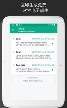 Temp Mail 截图 9