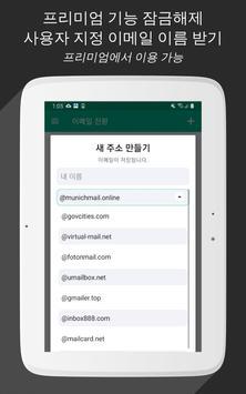 Temp Mail - 임시 일회용 이메일 스크린샷 10