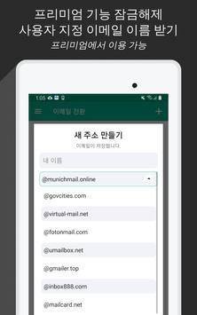 Temp Mail - 임시 일회용 이메일 스크린샷 6