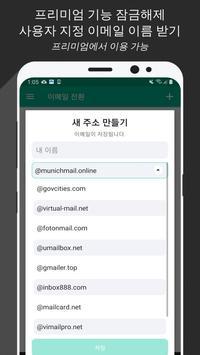 Temp Mail - 임시 일회용 이메일 스크린샷 2