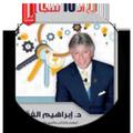 المفاتيح العشرة للنجاح الدكتور ابراهيم الفقي