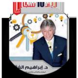 المفاتيح العشرة للنجاح الدكتور د.الفقي (بدون نت)