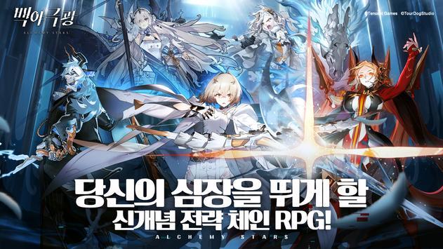 백야극광 포스터