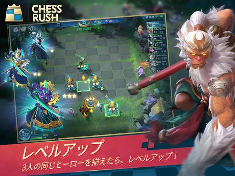 Chess Rush スクリーンショット 11