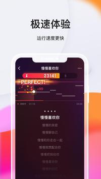全民K歌极速版 screenshot 1