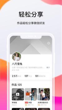 全民K歌极速版 screenshot 2