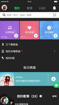 JOOX screenshot 1