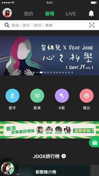 JOOX screenshot 5
