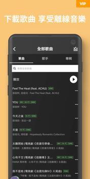 JOOX 截圖 3