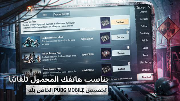 المترو الملكي لـ PUBG MOBILE تصوير الشاشة 6