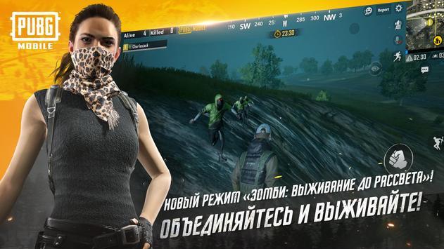 PUBG MOBILE постер