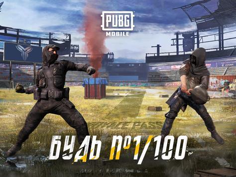 PUBG MOBILE скриншот 10