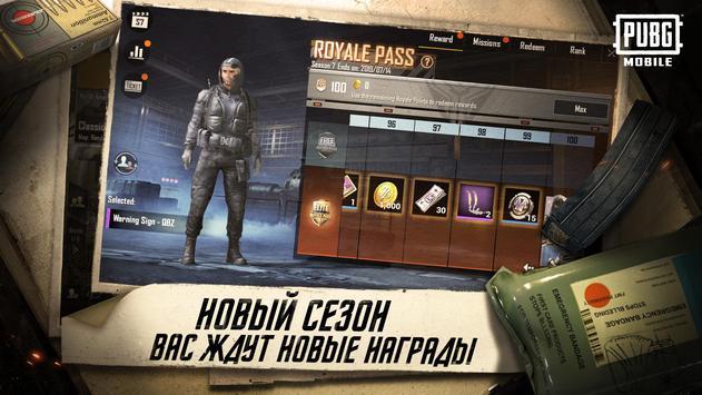 PUBG MOBILE скриншот 1