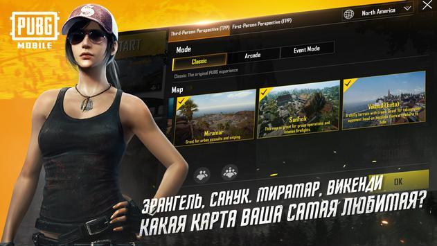 PUBG MOBILE скриншот 2
