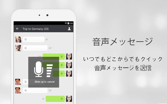 WeChat スクリーンショット 11