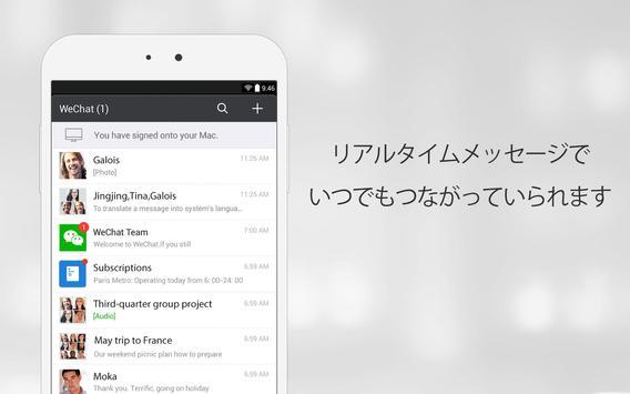 WeChat スクリーンショット 8