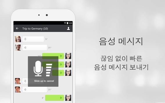 WeChat 스크린샷 11