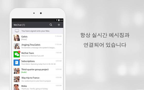 WeChat 스크린샷 10