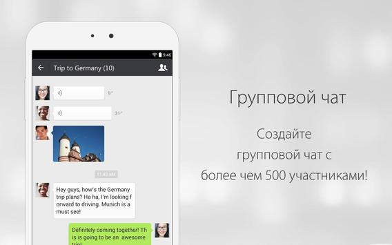 WeChat скриншот 8