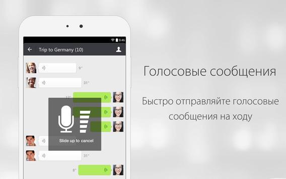 WeChat скриншот 9