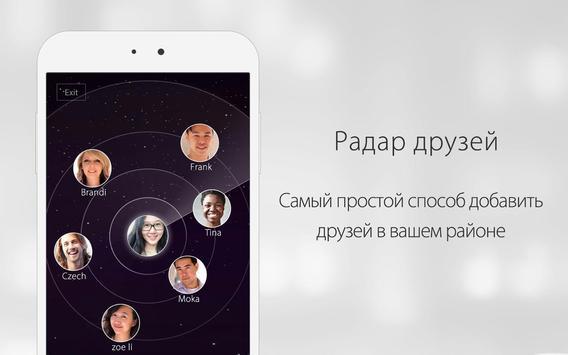 WeChat скриншот 11