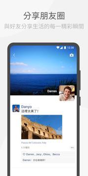 WeChat 截圖 5