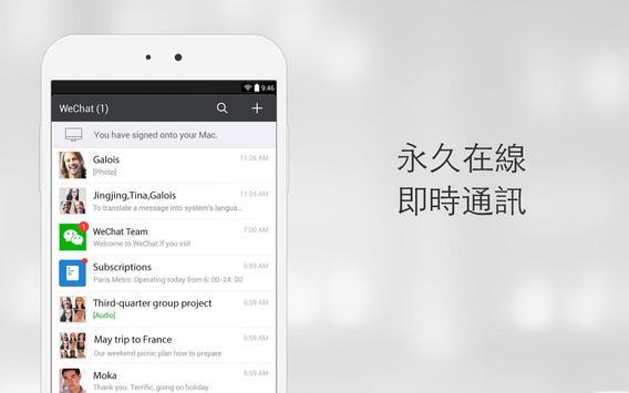 WeChat 截圖 8