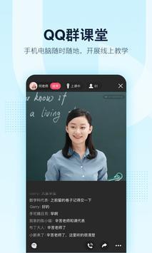 QQ poster