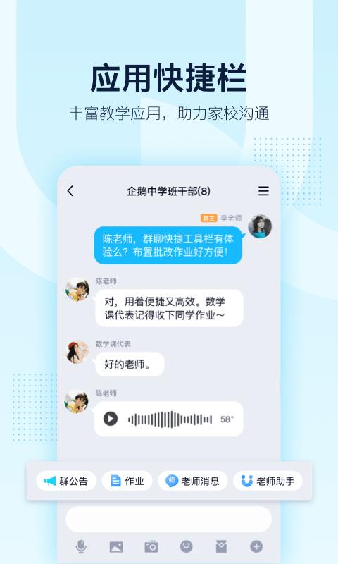 Qq For Android Apk Download