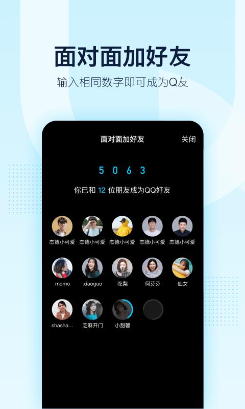 Qq Apk 8 2 11 Download For Android Download Qq Apk Latest Version Apkfab Com