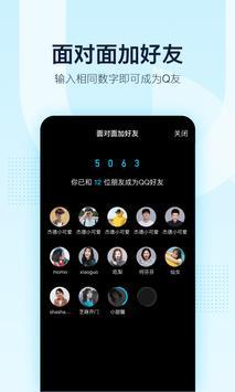 QQ screenshot 2