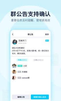 QQ screenshot 3