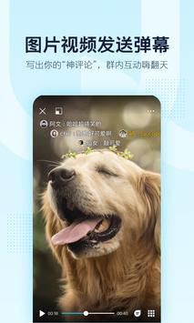QQ screenshot 4