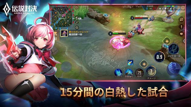 伝説対決 screenshot 3