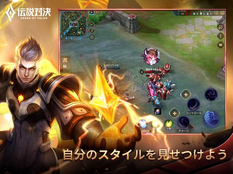 伝説対決 screenshot 10