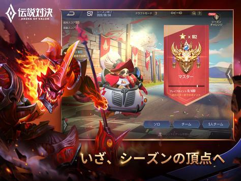 伝説対決 screenshot 11