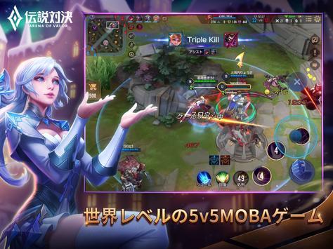 伝説対決 screenshot 12