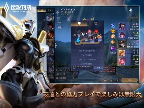 伝説対決 screenshot 13