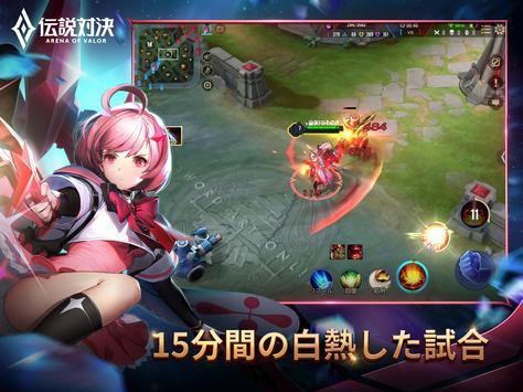 伝説対決 screenshot 15