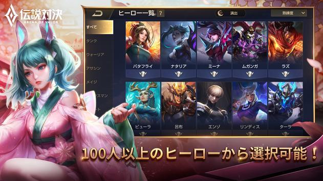 伝説対決 screenshot 2