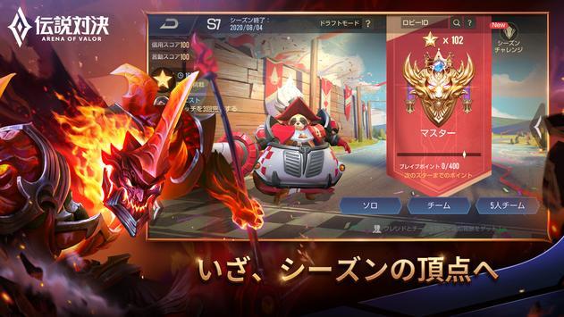 伝説対決 screenshot 5