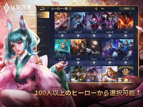 伝説対決 screenshot 8