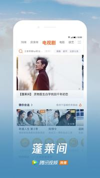 騰訊視頻 screenshot 4