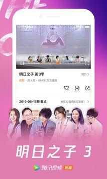 騰訊視頻-poster