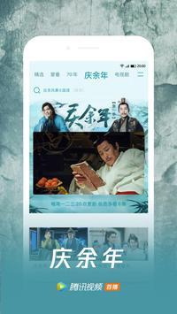 騰訊視頻 poster