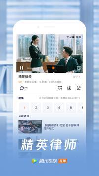騰訊視頻 screenshot 1