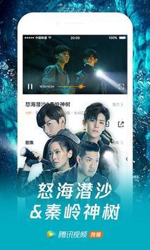 騰訊視頻 screenshot 2